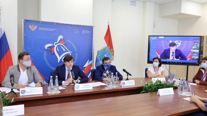 В Самаре началось всероссийское родительское собрание