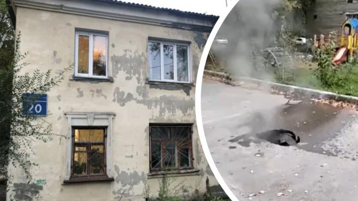 «Открылся неведомый портал»: в Ленинском районе провалился асфальт — из него пошел пар