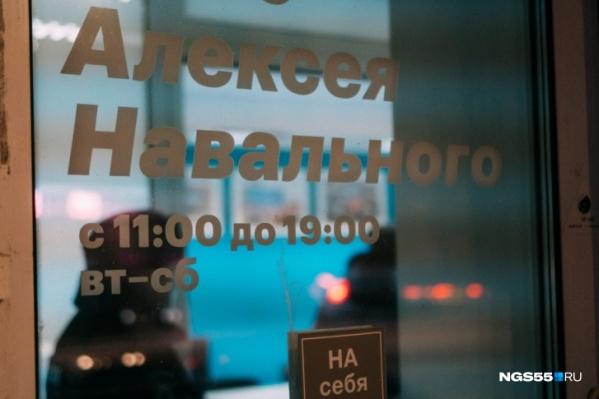 29 апреля штабы Навального прекратили свою деятельность в России