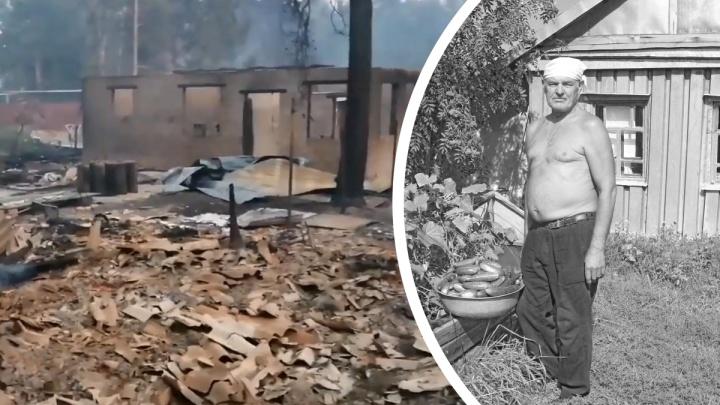 «Был уверен, что отстоит дом»: в сгоревшем поселке на юге Челябинской области погиб пенсионер