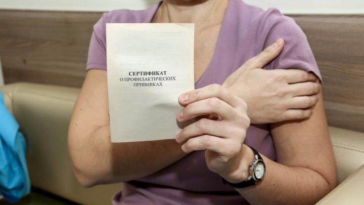«Делаем через московскую поликлинику»: в Екатеринбурге липовый сертификат о вакцинации продают за 15 тысяч