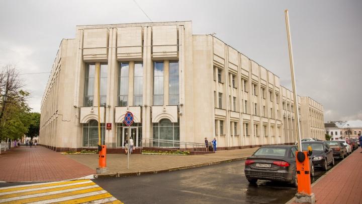 Ярославское правительство отбелят за 15 миллионов. Ищут подрядчика, кто этим займется