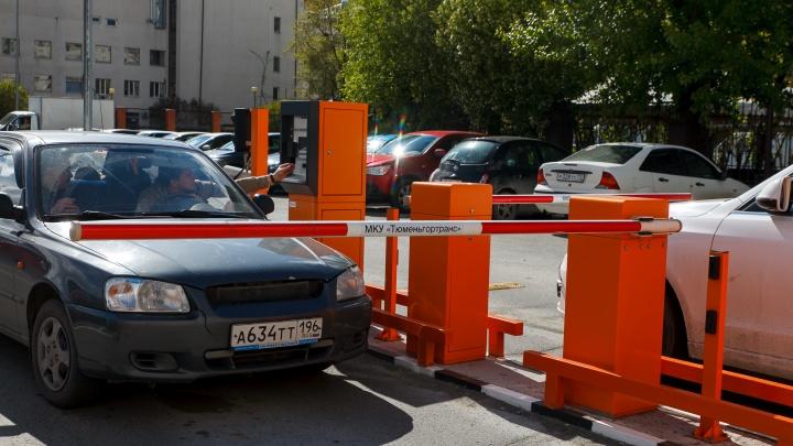 В Тюмени изменилась стоимость стоянки на платных парковках. Где оставлять машину стало дешевле?