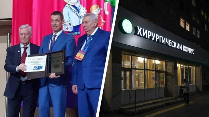 ОДКБ №1 стала лучшей больницей России педиатрического профиля