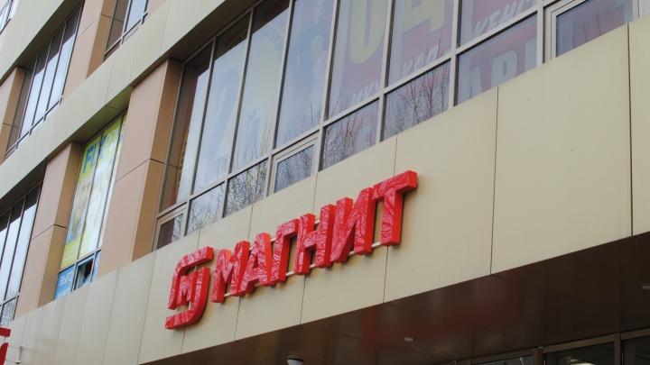 В Краснодаре охрана офиса «Магнита» не пустила ФАС, которая пришла с антикартельной проверкой