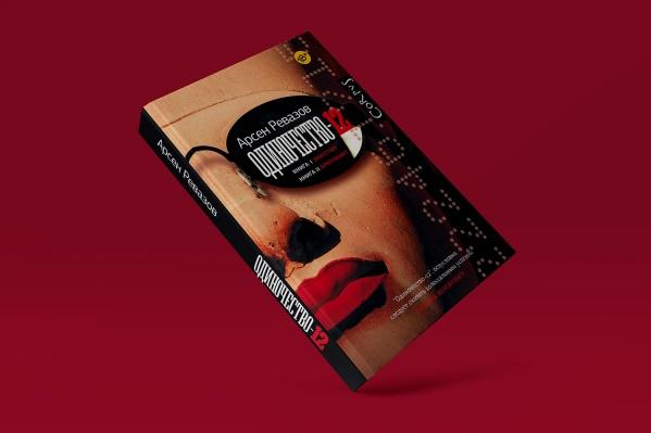 Арсен Ревазов, «Одиночество-12». Издательство Corpus