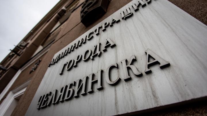 В Челябинске неизвестные сообщили о бомбе в здании мэрии