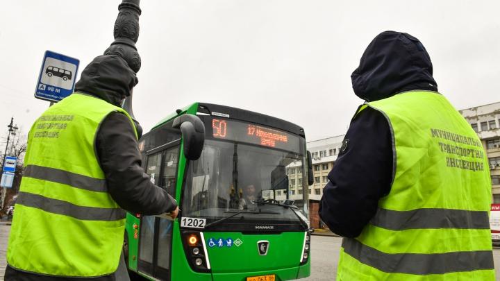 В автобусах Екатеринбурга начали ловить «безмасочников»
