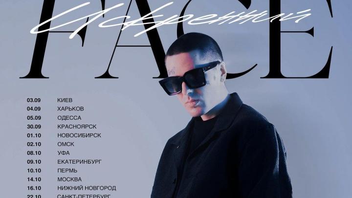 Рэпер Face призвал фанатов в сибирских городах искать площадки для его концерта