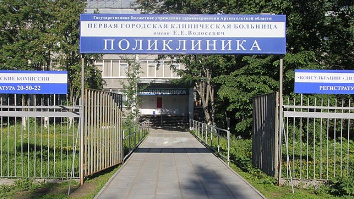 Глава Минздрава Поморья ответил, закроется ли в Архангельске поликлиника на Гайдара, 3