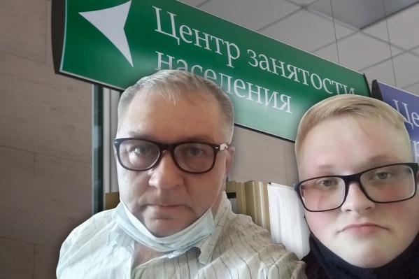 Андрей вместе с сыном Алексеем искал работу
