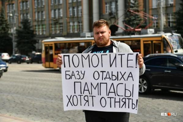 Евгений Асафьев вышел с одиночным пикетом к мэрии, чтобы защитить от сноса базу отдыха