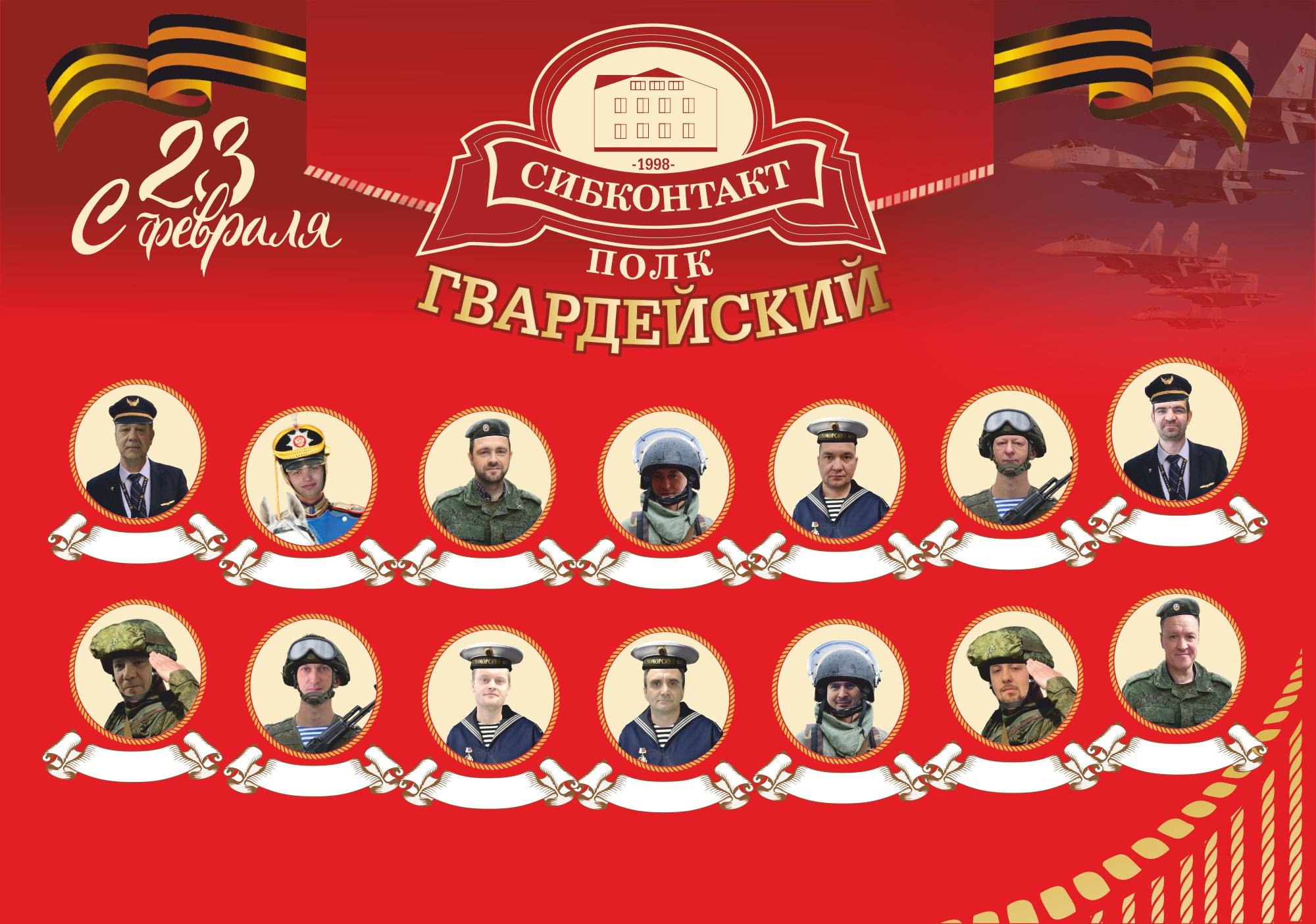В компании «Сибконтакт» работают очень кретивные люди