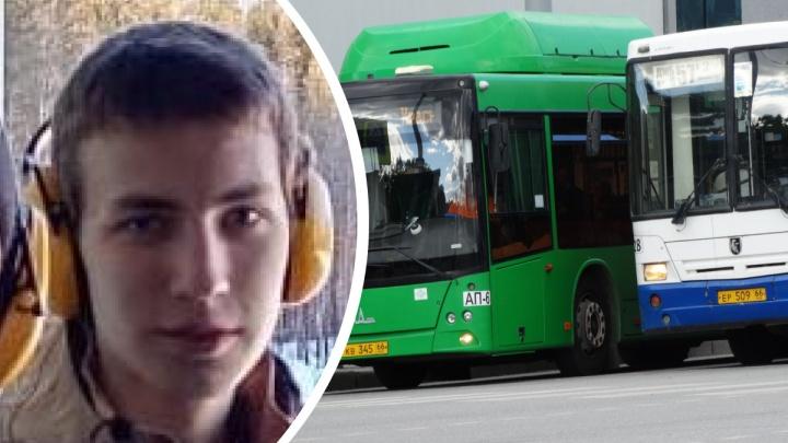 Поехал на экзамен и пропал: в Екатеринбурге ищут 18-летнего студента из Берёзовского