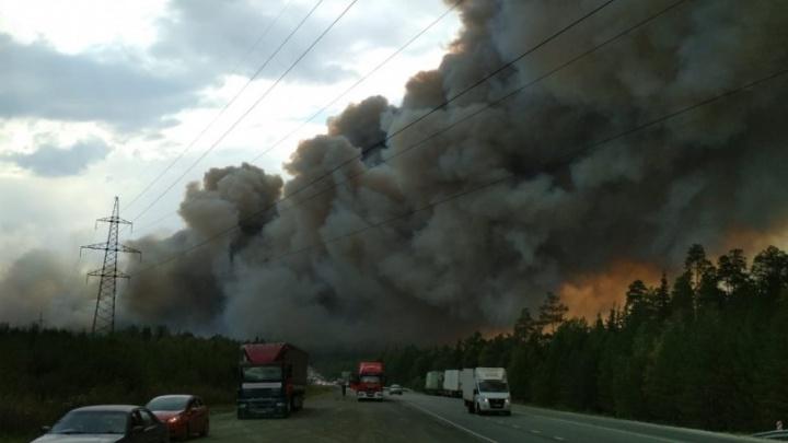 Из-за лесного пожара перекрыли движение на участке трассы Пермь — Екатеринбург