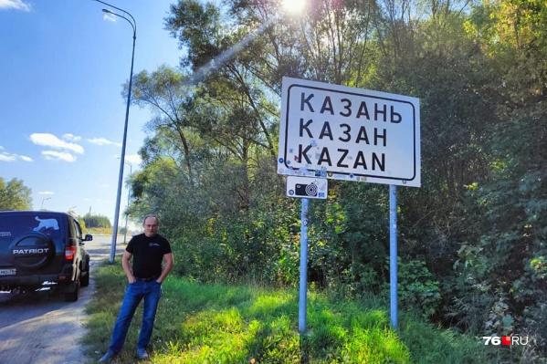 Дорожный активист из Ярославля съездил в Казань и ощутил разницу между городами