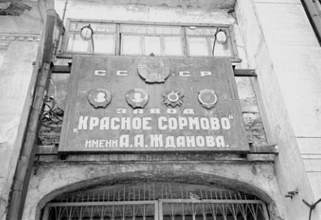 «Красное Сормово» носило имя одного из идеологов коммунистической партии — Андрея Жданова. В 1932 году он был назначен первым секретарем Горьковского крайкома партии<br>