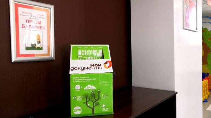В МФЦ Пермского края поставили специальные коробки для сбора батареек
