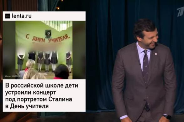 «Писали не диктант, а донос»: Иван Ургант пошутил про портрет Сталина на школьном концерте в Красноярске