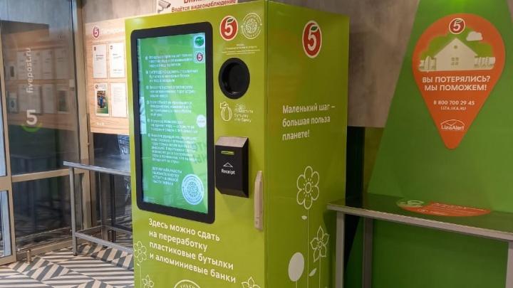 В Челябинске появились новые автоматы по сбору алюминия и пластика