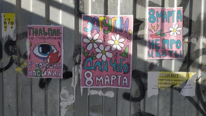 «Тюльпан — не подорожник от домашнего насилия»: к 8 Марта в Архангельске появились фем-плакаты