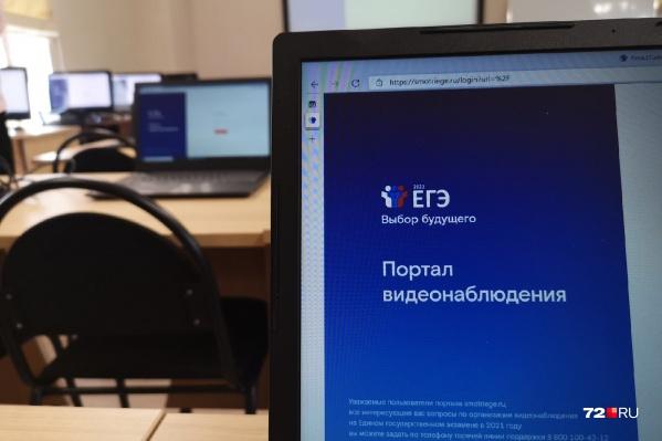 За сдающими ЕГЭ будут следить около 200 человек в режиме онлайн