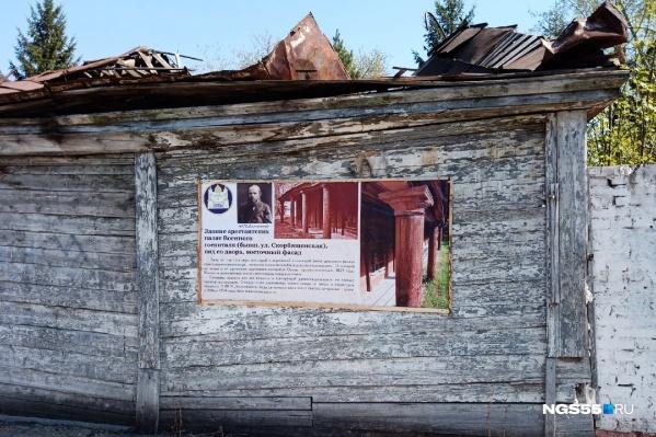 В отличие от табличек, плакат разместили под тем местом, где у здания обрушилась крыша