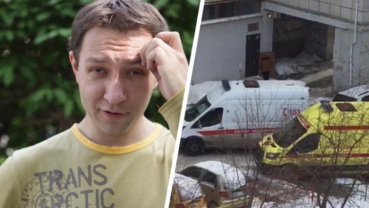 Мужчина, который сорвался с крыши дома на Эльмаше, оказался екатеринбургским звукорежиссером