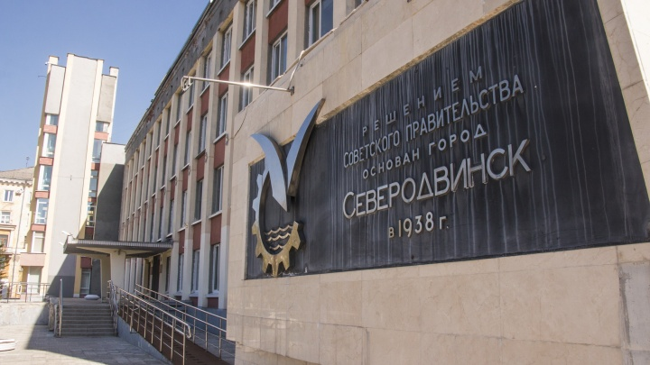 Северодвинску присвоили звание «Город трудовой доблести»