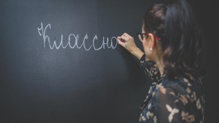 Опрос «Зарплаты.ру»: более трети пермских учителей работают на две ставки