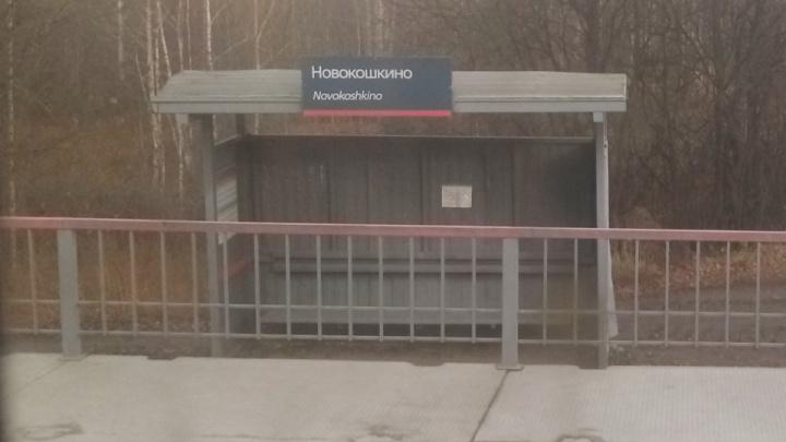 В Прикамье переименовали 15 железнодорожных станций