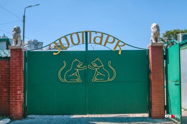 Зоопарк расположен в Самаре около Постникова оврага