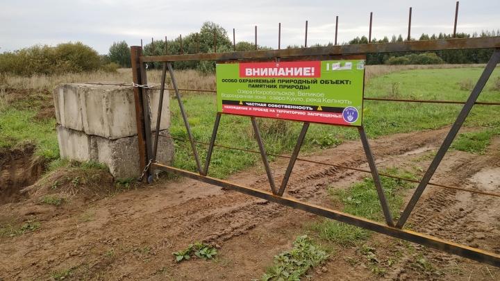 Ярославец купил 120 гектаров земель с природоохранными озерами и перекрыл к ним въезд