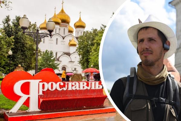 Путешественник скоро прибудет в Ярославль
