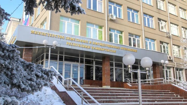 В Минземимущества Башкирии уволены 122 сотрудника