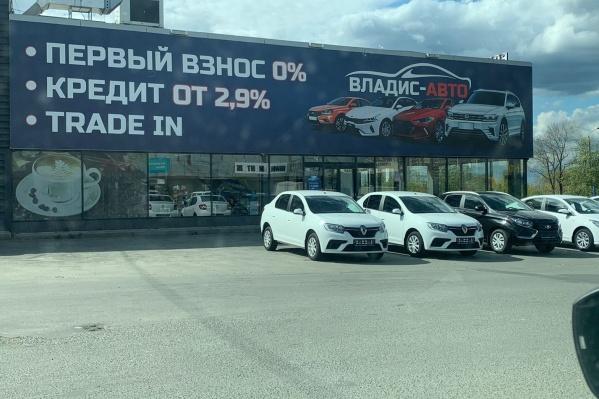 Компания «Владис-Авто» находится в Челябинске на улице Блюхера, 123в