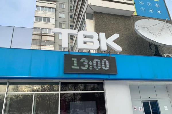 Бывший офис ТВК на Копылова