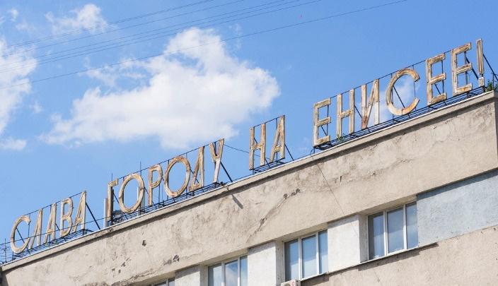 Надпись «Слава городу на Енисее» сняли с фасада офисного здания на Мира и вывезли на свалку