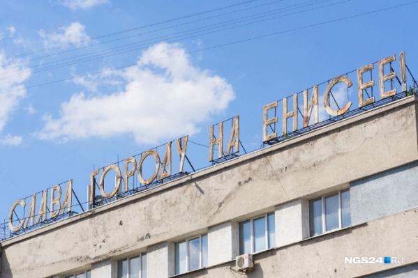 Большие буквы простояли на крыше здания 40 лет