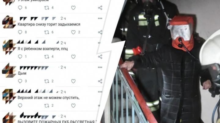 Твиттер женщины, которая умоляла спасти ее во время пожара на ЖБИ, удалили