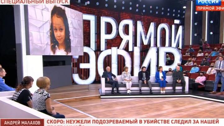 Убийца найден? Малахов выпустил продолжение передачи о пропавших в Тюмени детях