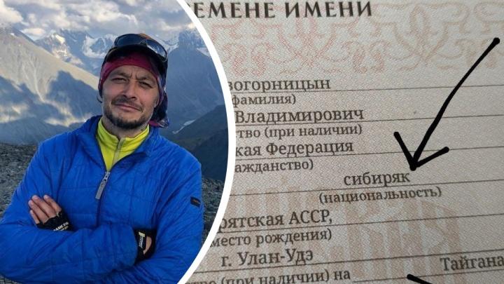 Красноярскому журналисту запрещают иметь национальность «сибиряк»