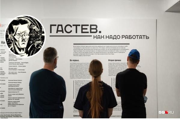Посетители выставки с интересом читают об организации труда