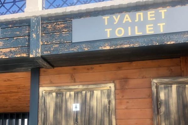 Туалеты стоят закрытыми