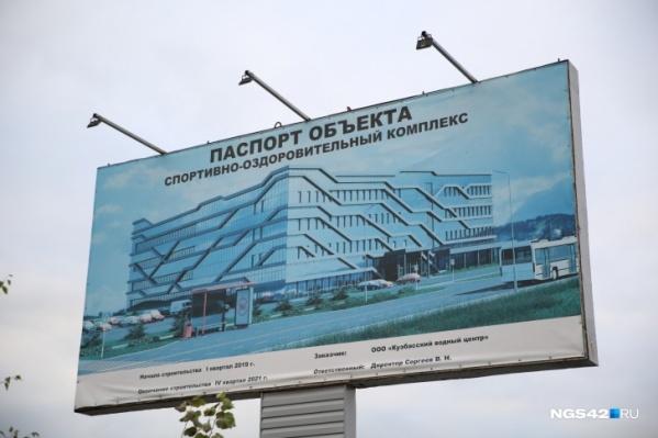 «Кузбасский водный центр» уже оформил документы на земельный участок