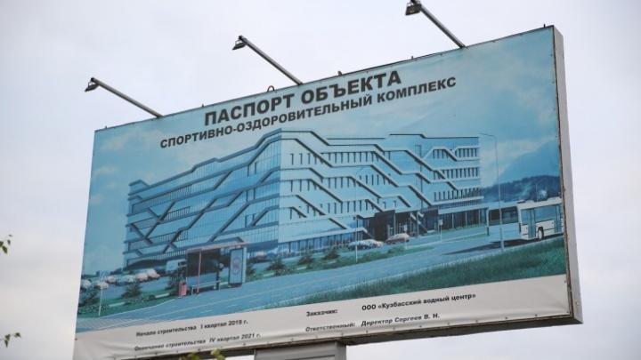 Кемеровскому аквапарку все-таки быть? Застройщик вновь обратился за разрешением на строительство
