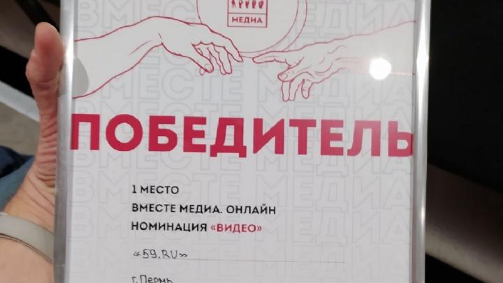 Фильмы 59.RU о трагедиях в «Хромой лошади» и бассейне «Дельфин» победили в конкурсе «Вместе медиа. Онлайн»
