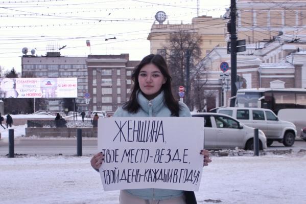 8 Марта —День солидарности женщин в борьбе за равные с мужчинами права
