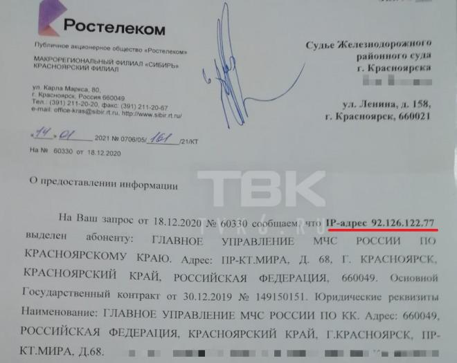 ЭтотIP-адрес зарегистрирован на абонента «Главное Управление МЧС России по Красноярскому краю, по адресу пр. Мира, 68»