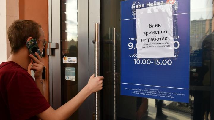 «Открывайте новый банк, мы к вам придем»: репортаж о закрытии «Нейвы», которой верили вкладчики